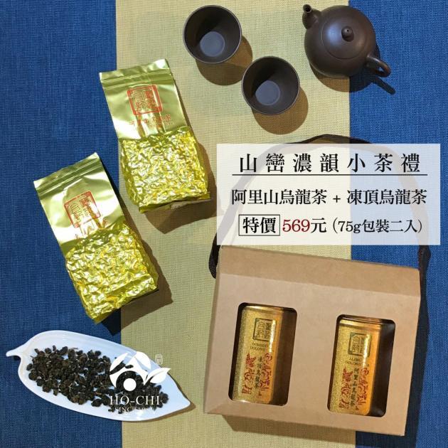 山巒濃韻小茶禮(烏龍茶+凍頂茶) 1