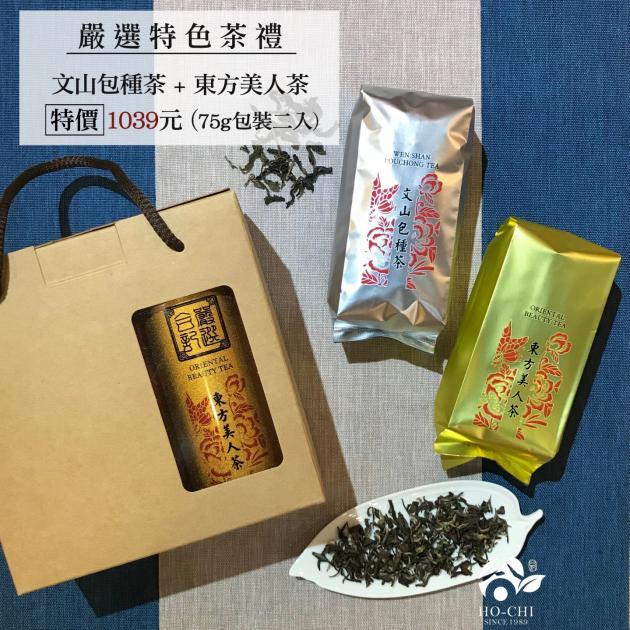 嚴選特色茶禮(包種茶+椪風茶) 1