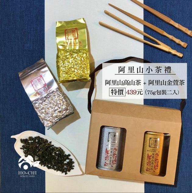 阿里山小茶禮(高山茶+金萱茶) 1