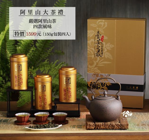 阿里山大茶禮(四款風味) 1